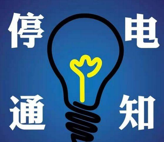 2017 夏天西安停电时间西安7月停电范围西安7月哪些地方停电 灌水畅