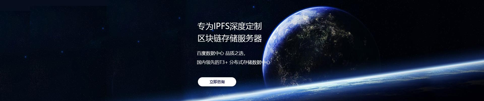 IPFS分布式存储