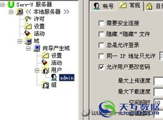 远程也能修改FTP用户密码
