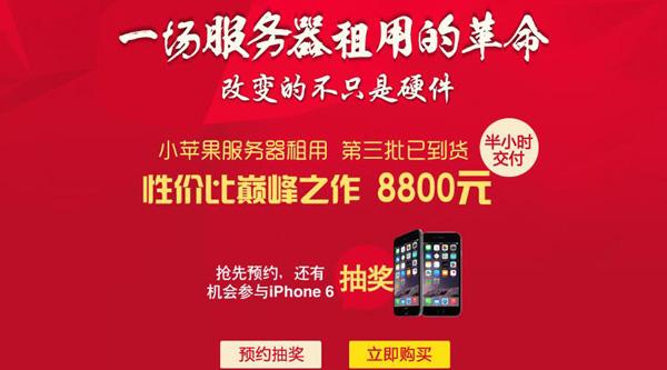 专访赵总监:小苹果服务器租用为什么这么火?一场服务器租 ...