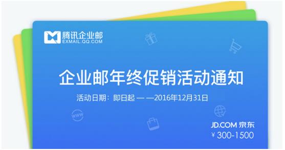 天互数据携腾讯企业邮2016年终大回馈,买即送京东购物卡