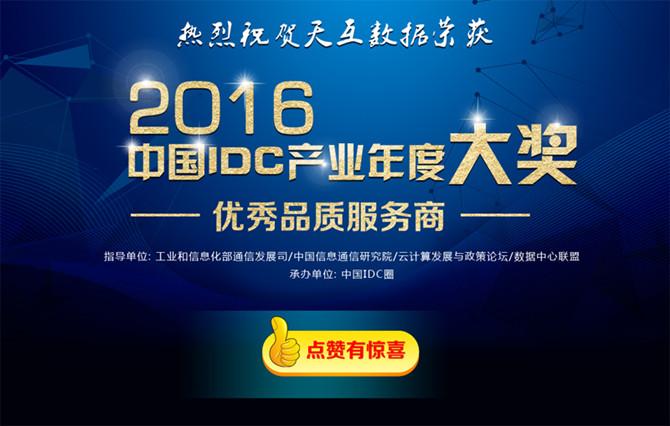 点赞赢好礼 热烈庆祝天互数据荣获IDC产业年度大奖