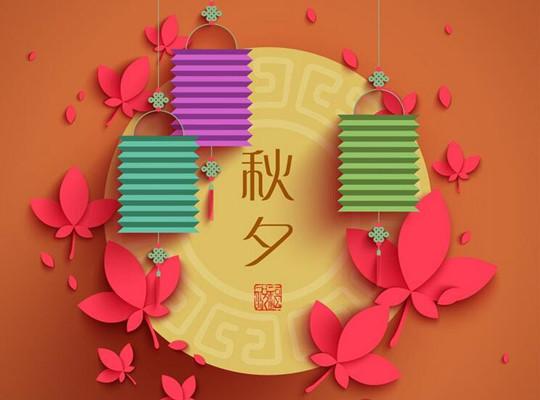 2016年中秋节放假公告