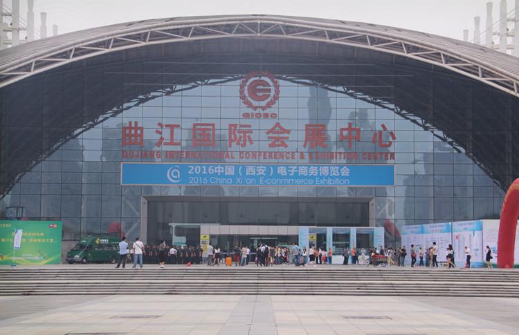 第三届电子商务博览会在曲江国际会展中心成功举办