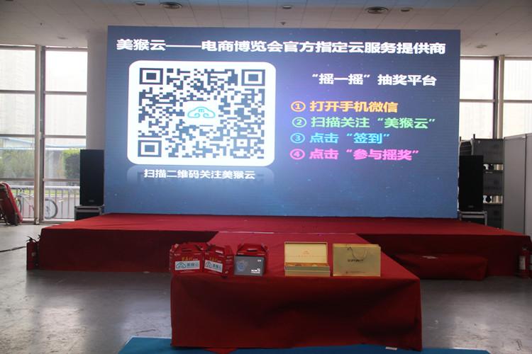 电商博览会官方指定云服务提供商-美猴云