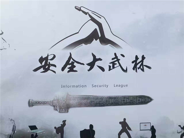 西部最大安全峰会-SSC安全峰会成功举办