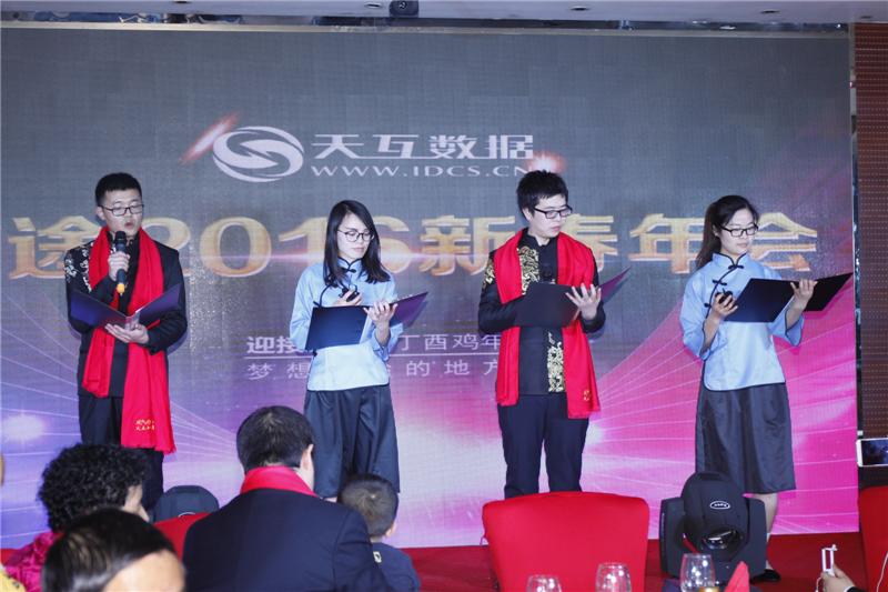 欢笑掌声不断:天互数据2017年新春年会表演节目汇聚