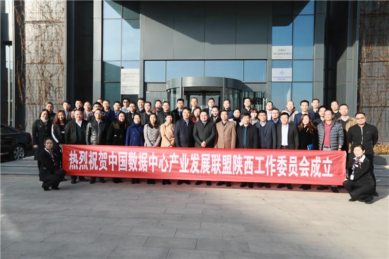 天互数据正式加入中数盟陕西工委 西安智能双线机房引关注