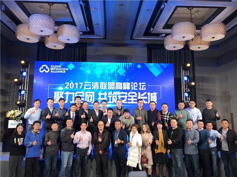 2017云清联盟高峰论坛在京成功召开 美猴云赋能云清DDoS协同防御