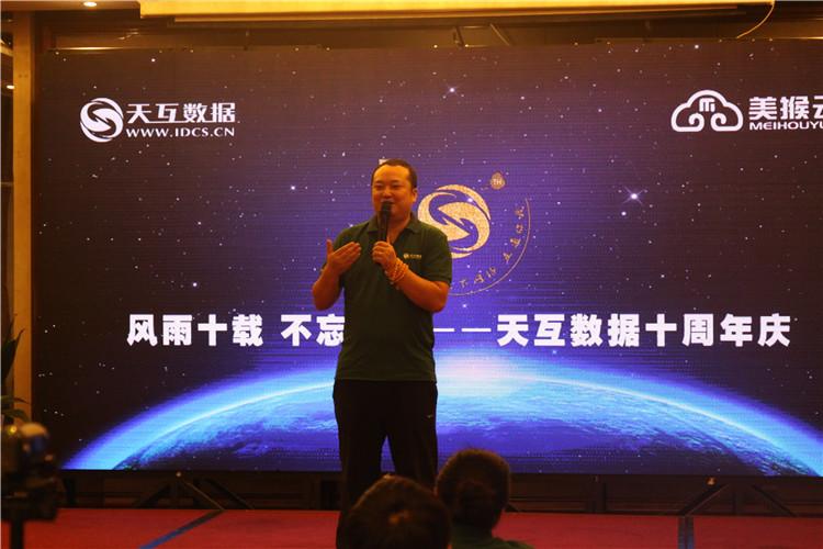 天互数据总经理张彦华分享十年创始经营心得