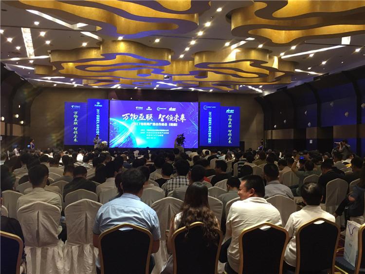 美猴云助力2017陕西物联网产业合作峰会 构建物联网云平台解决方案