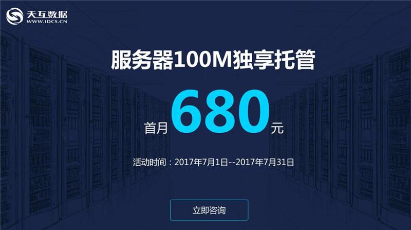 服务器100M独享托管首月680元--天互数据10周年系列优惠活动