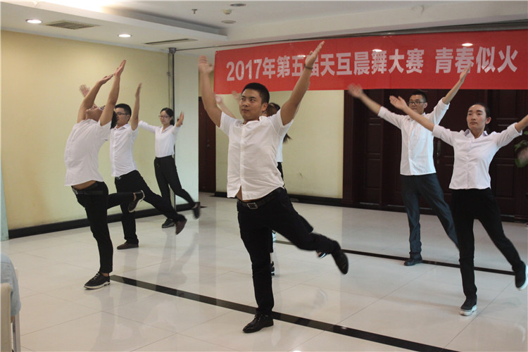 """2017年天互数据第五届晨舞大赛完美收官""""青春似火 秀出自我"""""""