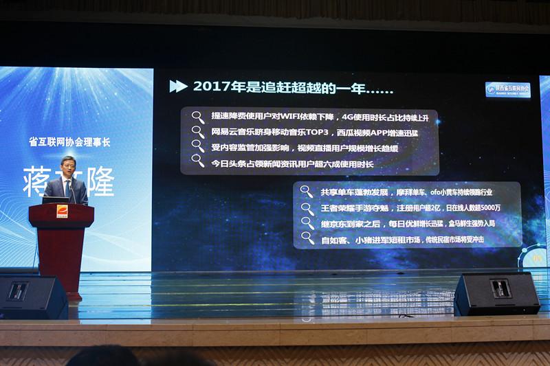天互数据荣获2017陕西新互联时代创新企业奖