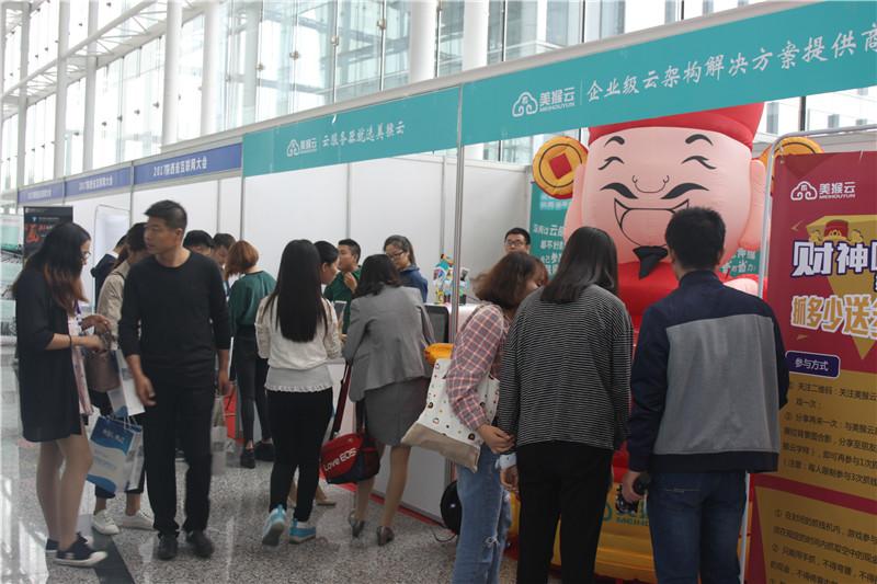 2017陕西互联网大会亮点揭晓:美猴云展位钞票满天飞,抓钱游戏引高潮!