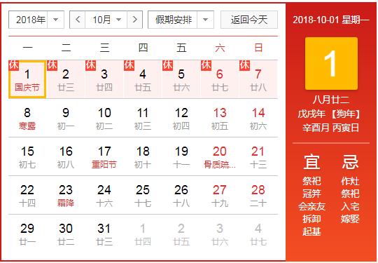 天互数据2018年国庆节放假服务公告