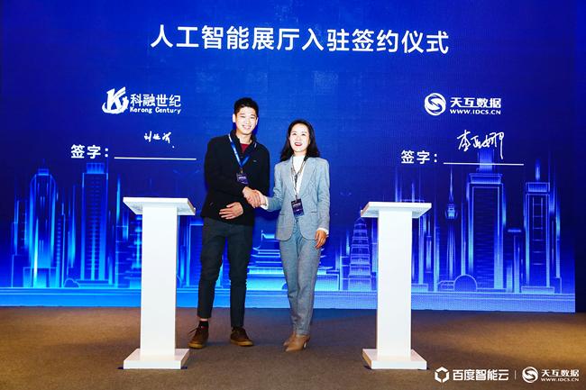2020云智中国西安站大会